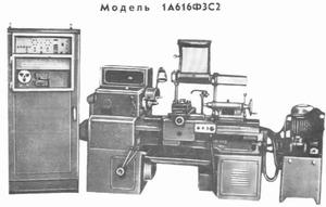 1416 - Полуавтоматы токарно-револьверные