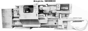 16К30Ф333 - Станки токарные разные