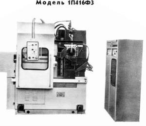 1П416ПФ3 - Полуавтоматы токарно-револьверные