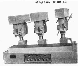 2Н106П-3  - Настольно-сверлильный  станок