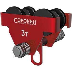 Грузоподъемное оборудование СОРОКИН Каретка для тали 3т
