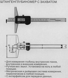 """Штангенглубиномер 0- 150мм, электронный, цена деления 0.01 c зацепом """"CNIC"""" (241-320)"""