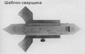 """Штангентолщиномер 0-20мм (0,02) для измерения толщины сварочных швов """"CNIC"""" (164-120)"""