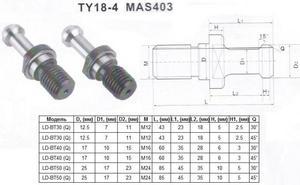 """Штревель (затяжной винт) М16, D17мм, L60мм, Q30° под хв-к MAS403-7:24-BT40 """"CNIC"""" (TY18-4)"""