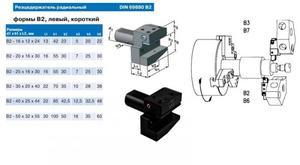"""Резцедержатель радиальный В2-30х20х40 левый с хвостовиком VDI30-3425 DIN69880 """"CNIC"""""""