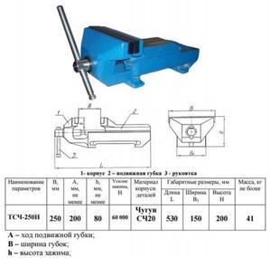 Тиски Слесарные 250 мм чугунные неповоротные  ТСЧ-250 (Гомель)