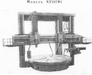 КУ514Ф1 - Станки токарно-карусельные двухстоечные
