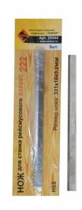 Нож К-222 комплект 3шт
