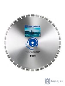 Диск алмазный Husqvarna F635 600-25,4