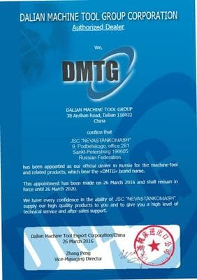 Dalian Machine Tool Group