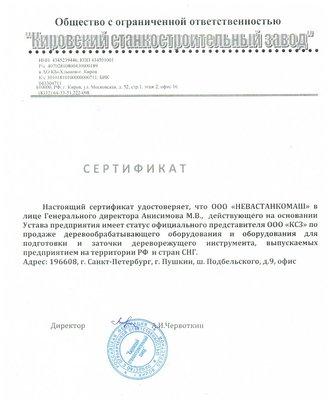 Кировский станкозавод