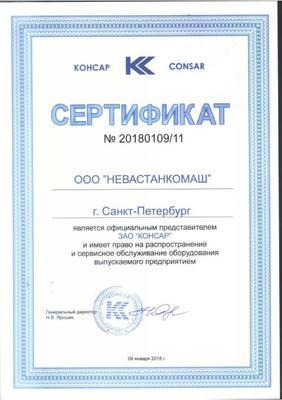Консар