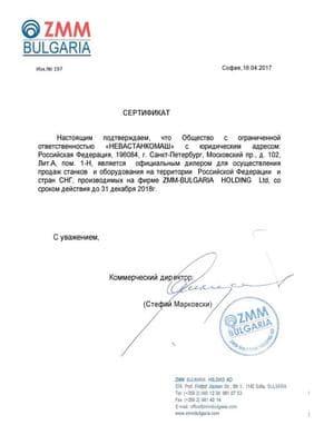 Zmm Bulgaria Holding